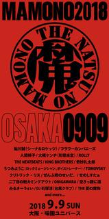 mmnOSAKA_01.jpg